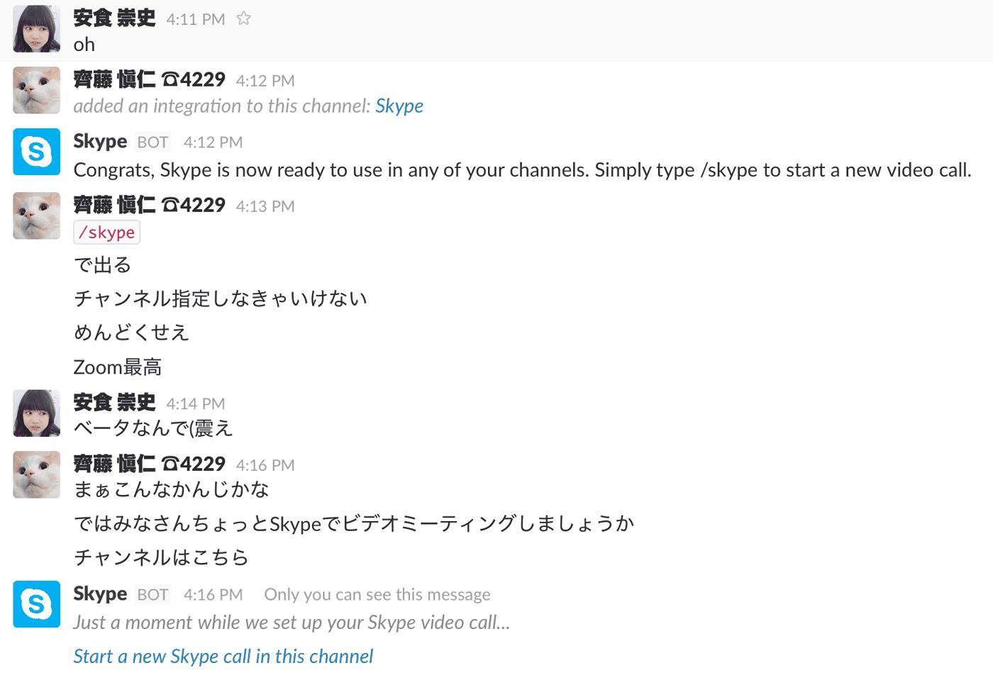 slack-skype001