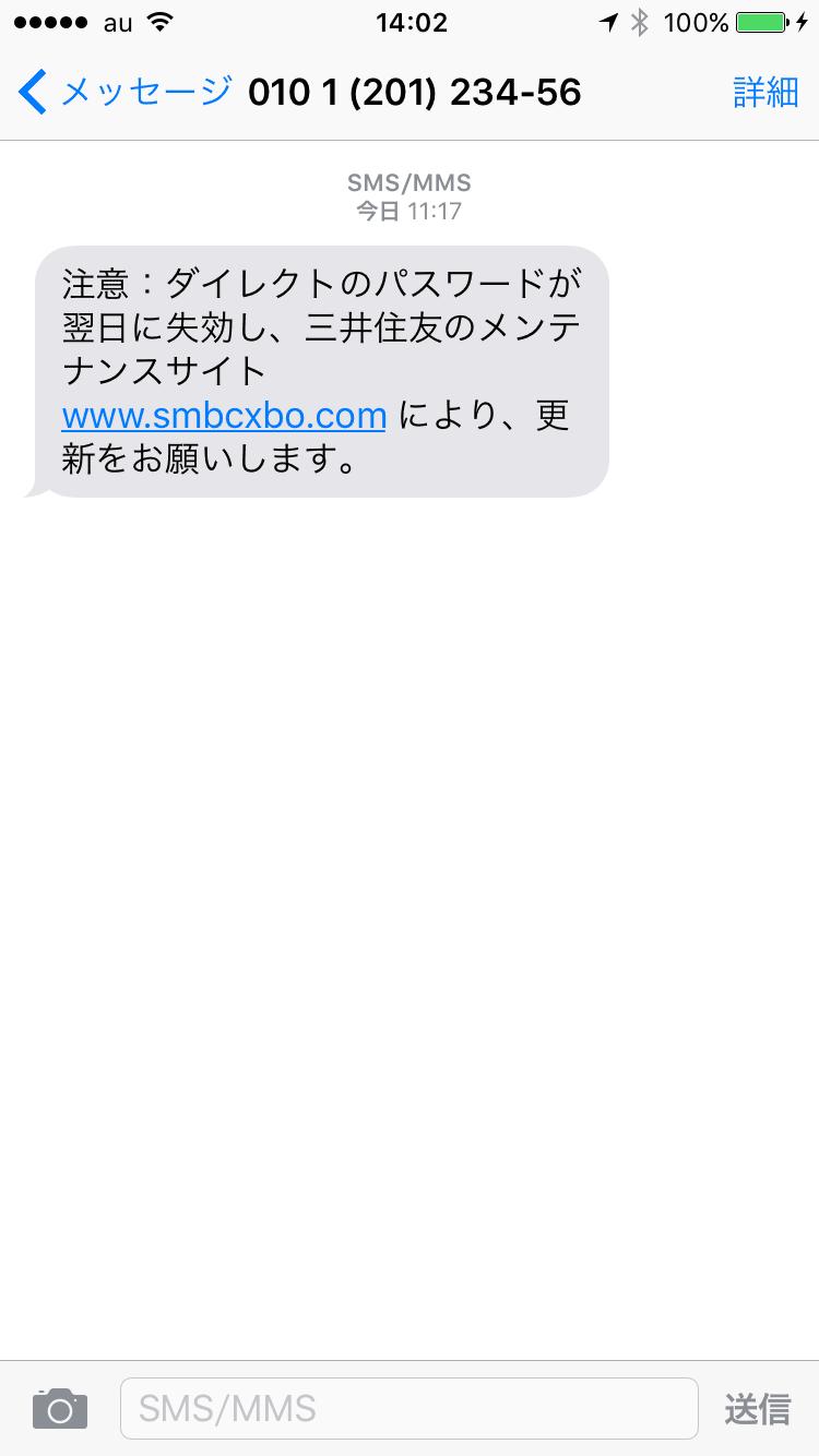 smbc-sagi-iphone