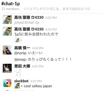 slack-mention004