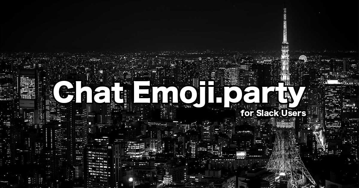 chat-emoji-ogp