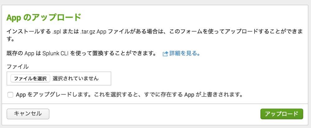 box-to-splunk-app-config3
